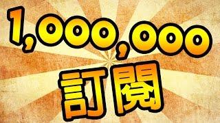 1,000,000 訂閱 里程碑 | Bob們的小小的一步,我的不一樣的人生 thumbnail