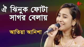 ঔ ঝিনুক ফোটা সাগর বেলায় | Oi Jhinuk Fota Shagor Belay | Atiya Anisha | Movie Song | Channel i | IAV