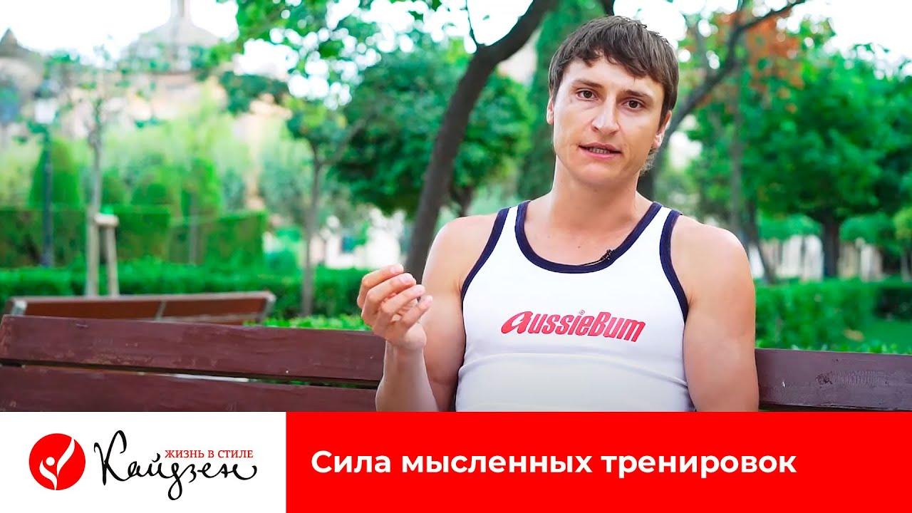 Евгений Попов | Сила мысленных тренировок | Жизнь в стиле КАЙДЗЕН