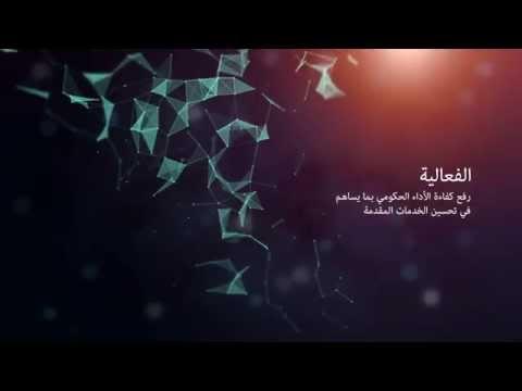 Qatar Digital Government Opening