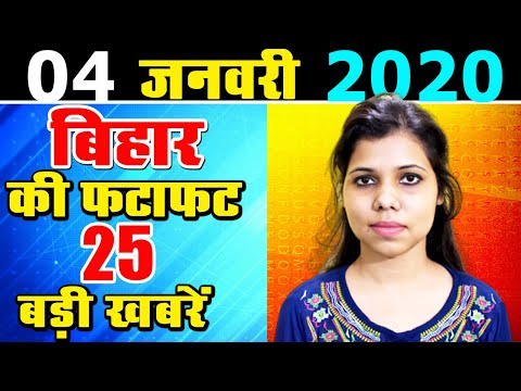 04.01.2020 Today Bihar news video in Hindi.Daily Latest updates of Bihar districts today Live News.