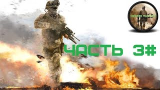 Прохождение Call of Duty: Modern Warfare 2 - Часть 3# РОСОМАХИ