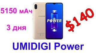 UMIDIGI Power - Розпакування, швидкий огляд та короткі відгуки - Цікаві гаджети