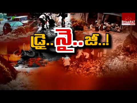 Special Debate On Telugu States Drainage System | Flooding Threat | Hyderabad | Bhaarattoday