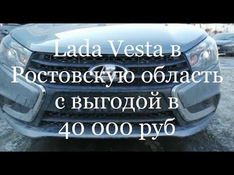 Из Ростовской области в Купи Ладу Тольятти за новым авто с выгодой
