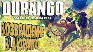 Возвращение в DURANGO Wild Lands - Выживание #5