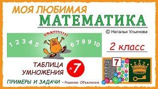 Таблица умножения на 7. Примеры и задачи. Математика 2 класс.