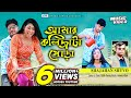Amar Kolijata Pora | Shajahan Shuvo | Rakib Emran | Aronno | Dolon | Bangla New Music Video | 2019