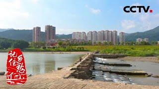 《记住乡愁》第七季 20210105 第三集 兴化——妈祖故里 挑山担海(上)| CCTV中文国际 - YouTube