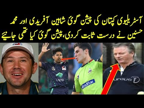 The Australian Captain's Prediction Proved True ! Shaheen Afridi And Muhammad Hasnain