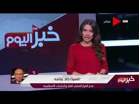 خبر اليوم - خالد عكاشة: بدات جماعة الإخوان في أتباع شكل الخلايا العنقودية تنفيذا لتوجيهات من الخارج