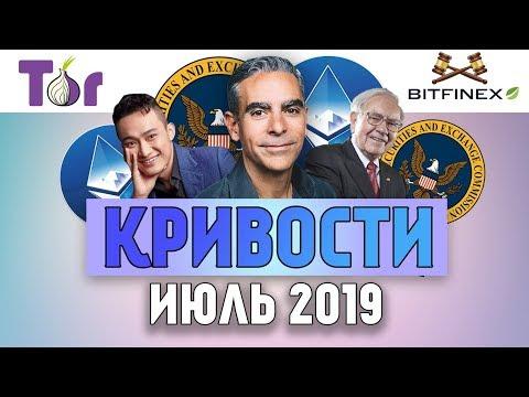 Новости биткоина, TRON и Facebook за июль 2018. Выпуск #31