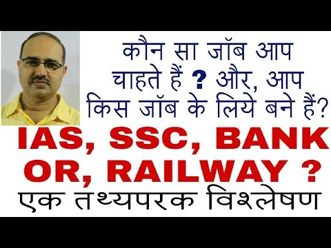 Which job is the best for you? IAS, SSC, RAILWAY OR BANK? Vision and Planning-11: By Amar Sir