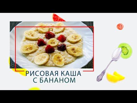 Каша рисовая с бананом в мультиварке