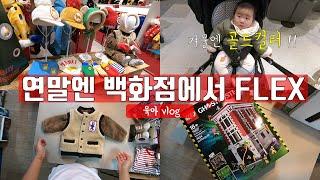 [육아브이로그]연말엔 백화점 신상 쇼핑 FLEX|7개월…