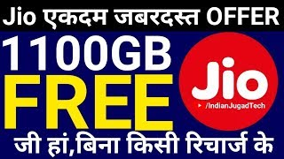 🆕Jio FREE 1100GB Data Offer | Jio Preview Offer free 1.1TB Data for Jio Fibernet users