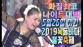 💗버드리 5월26일 야간💗2019 녹동바다 불꽃축제 초청 공연