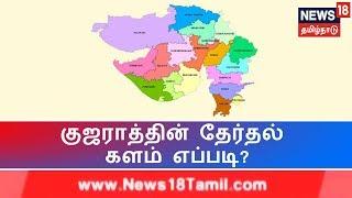 Dhesathin Therthal Kalam | தேசத்தின் தேர்தல் களம்