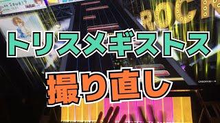 【CHUNITHM】AJ トリスメギストス【MASTER 13】手元 thumbnail