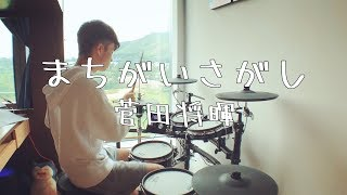 菅田将暉/まちがいさがし 【フル】(ドラマ『パーフェクトワールド』主題歌)- Drum Cover/を叩いてみた Drum Pat.