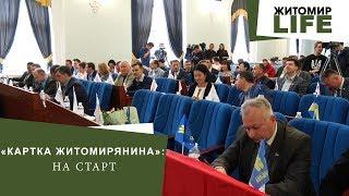 Депутати міськради підтримали запровадження  «Картки житомирянина»