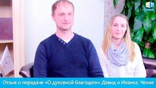 Отзыв о передаче «О духовной благодати» Давид и Иванка (Чехия)