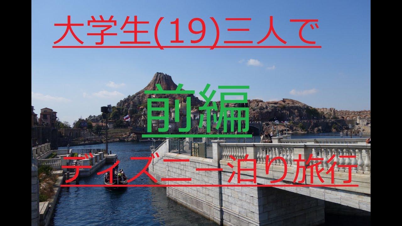 大学生(19)三人でディズニー泊り旅行 前編 by 3 college students
