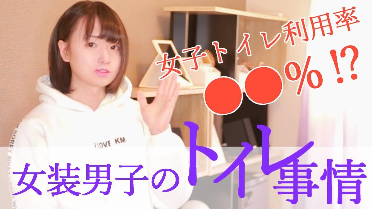 女装男子のトイレ事情!ツイッターでの衝撃のアンケート結果!!!