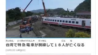 台湾で特急電車が脱線して18人が亡くなる thumbnail