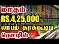 மாதம் Rs.4,25,000 லாபம் தரக்கூடிய தொழில் | Small Business Ideas In Tamil