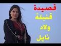 قنبلة من الشعر الملحون قصيدة ( يا قلبي على الحب موصيك ) لشاعر علي سراي