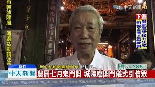 20190801中天新聞 農曆七月鬼門開 城隍廟開門儀式引信眾