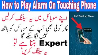 How To Play | Alarm On | Touching Phone | How To | Secure | Mobile Phone Urdu/Hindi 2020