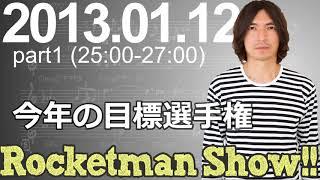 Rocketman Show!! 2013.01.12 放送分(1/2) 出演:ロケットマン(ふか...