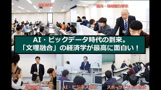WEB OPEN CAMPUS - 経済学部 学部紹介