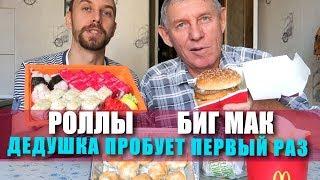 ДЕДУШКА первый раз ПРОБУЕТ РОЛЛЫ и БИГ МАК КОМБО