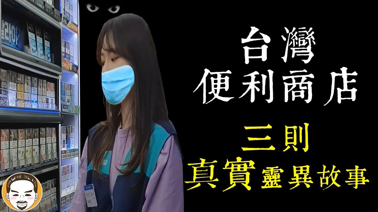 【老王說】台灣便利商店-三則真實事件|超商的靈異故事