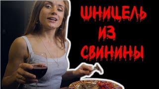 Шницель из свинины на сковороде без панировки рецепт как приготовить 18+