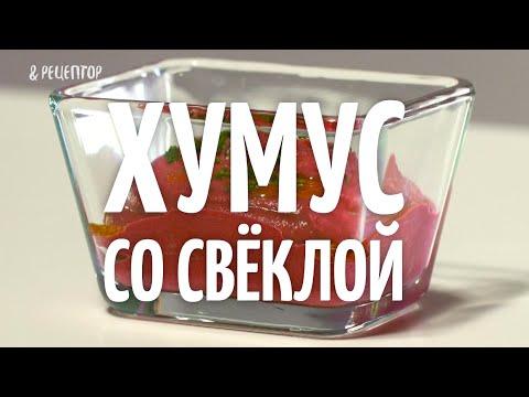 Хумус рецепт приготовления в