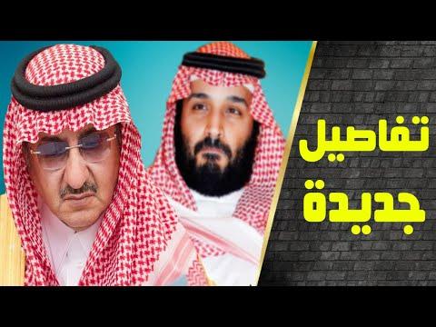 ع الحدث هذا ما حصل ليلة اقالة الأمير محمد بن نايف من ولاية العهد وتولي محمد بن سلمان حقائق مثيرة Youtube