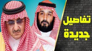 ع الحدث - هذا ما حصل ليلة اقالة الأمير محمد بن نايف من ولاية العهد وتولي محمد بن سلمان، حقائق مثيرة
