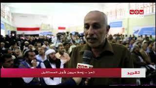 #تعز ... إصلاحيون لأجل المستقبل | تقرير عبدالقوى العزاني - يمن شباب