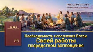 Христианский фильм «Тайна благочестия» (Видеоклип 6/6)