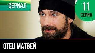 ▶️ Отец Матвей 11 серия - Мелодрама | Фильмы и сериалы - Русские мелодрамы