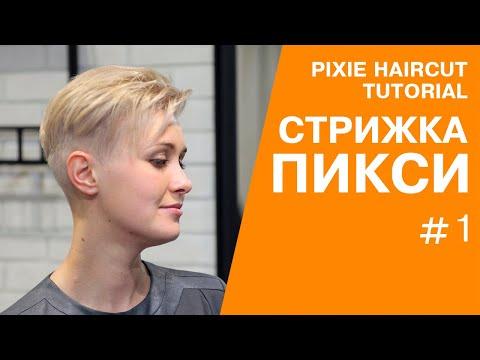 Женская стрижка пикси андеркат / Pixie Haircut.
