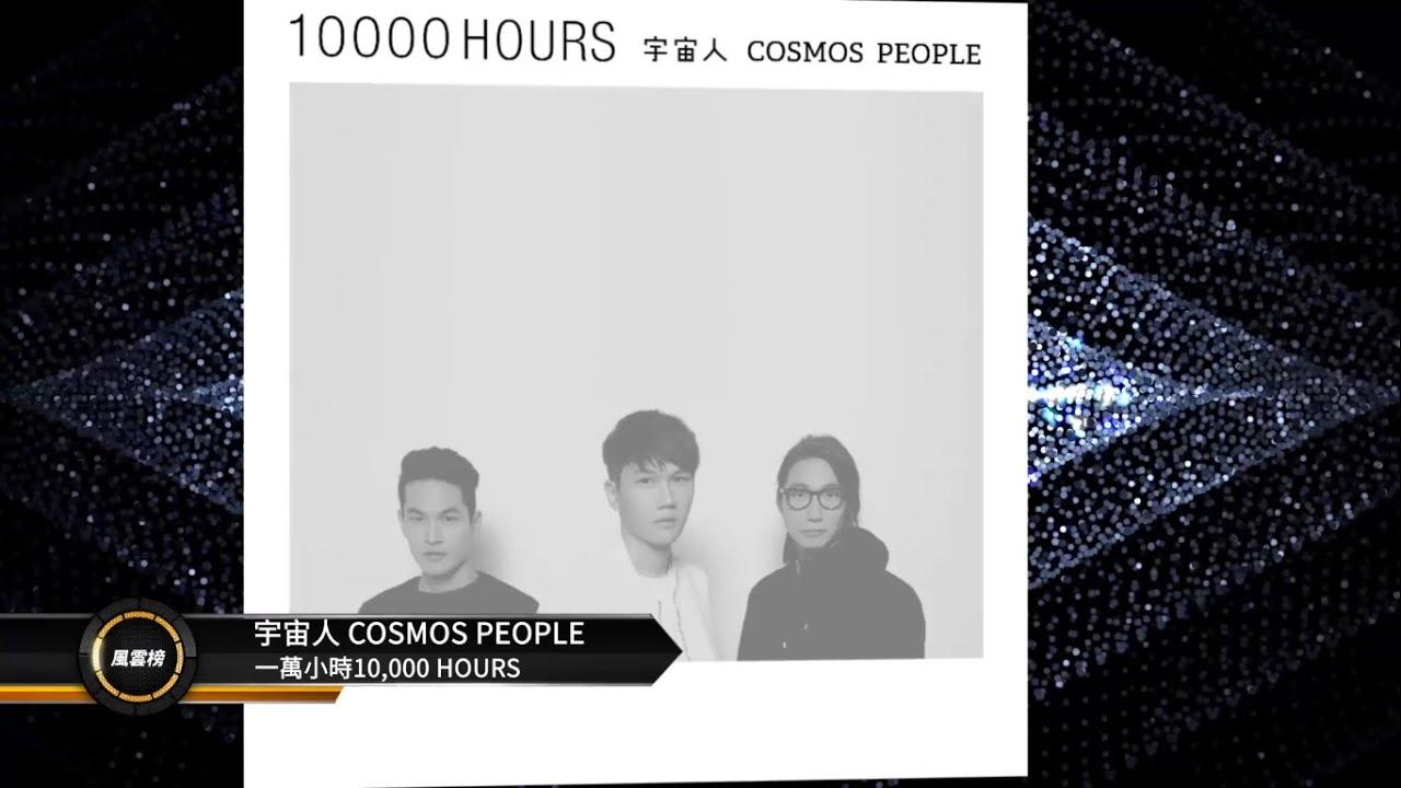 0605Apple音樂風雲榜- 一萬小時的定律X宇宙人更進化 - YouTube
