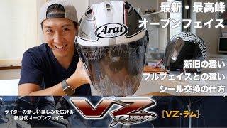 Arai VZ-RamとSZ-Ram4の違いを説明しよう!あとシールド交換するよ。