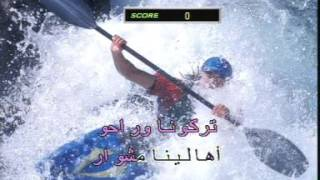 Arabic Karaoke Fairouz Faye2 Ya Hawa