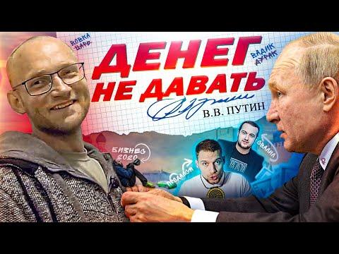 ПУТИН не дал 1.200.000р / Пограничник ПРОДАН / 3 причины развала России
