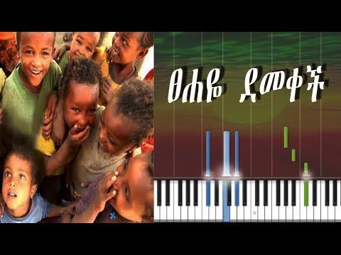 Ethiopian Kids Song - Tsehaye Demekech - ፀሐዬ ደመቀች - Synthesia